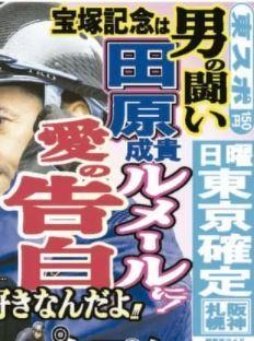 宝塚記念_土曜東京スポーツ.JPG